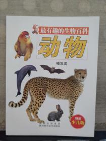 最有趣的生物百科:动物哺乳类(图解少儿版)