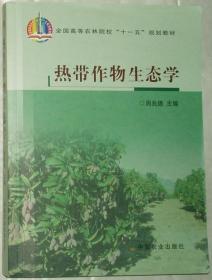 """全国高等农林院校""""十一五""""规划教材:热带作物生态学"""