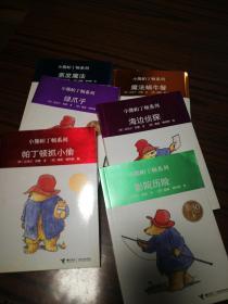 小熊帕丁顿系列六册  影院历险 绿爪子 帕丁顿抓小偷 蒸发魔法 魔法蜗牛餐
