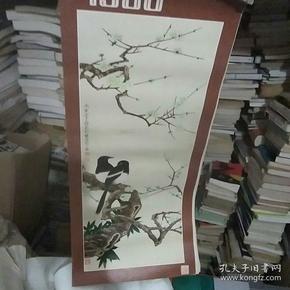 1980年挂历【内有仕女图等】