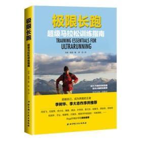 极限长跑——超级马拉松训练指南