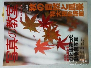 写真の教室〈特集1〉秋の自然と风景特大撮影讲座日本日文原版