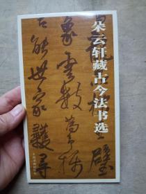 朵云轩藏古今法书选(明信片)