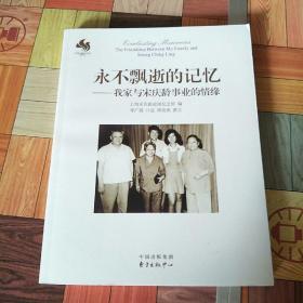 宋庆龄文献资料与研究系列丛书·永不飘逝的记忆:我家与宋庆龄事业的情缘