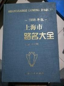 上海市路名大全(1998年版)