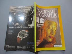 国家地理杂志中文版(2009年1月号)