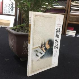 温州乡土文化书系:温州发绣