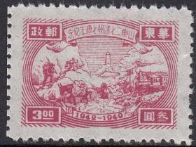 解放区邮票 华东解放区二七建邮邮票3元面值1枚新