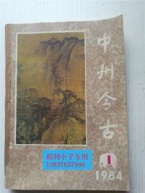 中州今古1984年1-6期
