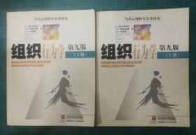 组织行为学 第九版 (上下册)