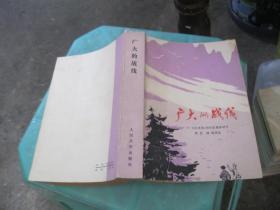 广大的战线(人民文学出版社1977年湖北一印)   货号26-3