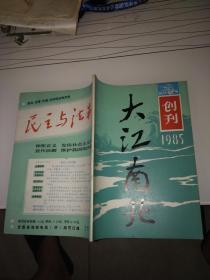 大江南北 (创刊号 )1985年