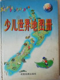 少儿世界地图册 精装16开本 彩色图片