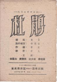徐鳳仙/賀顯民主演  堇風甬劇團戲單:《杜鵑》【國泰劇院 32開4頁】(9)