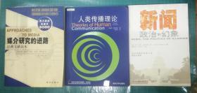 媒介研究的进路:经典文献读本(西方新闻传播经典文库)