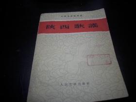 1960年一版一印-中国各地歌谣集【陕西歌谣】!馆藏
