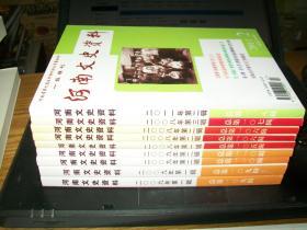 河南文史资料2009年第1辑