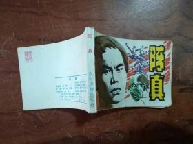 【9】陈真 连环画 1984年农村读物出版 1版1印