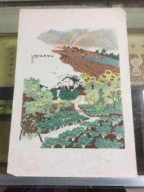 《山村前后》 朵云轩 木刻版画
