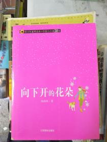 特价!(青少年素质读本 中国小小说50强)向下开的花朵9787811325607