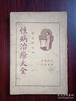 《性病治疗大全》,里面都是中医治疗以及处方。