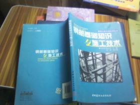 钢筋基础知识与施工技术