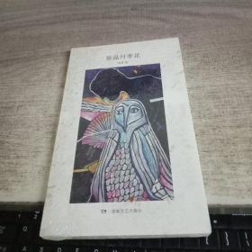 紫晶月季花
