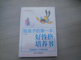 给孩子的第一本好性格培养书(全新正版原版书未拆封1本)