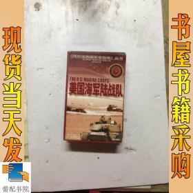 阿尔法美国军事指南丛书:美国海军陆战队     美国陆军     美国海军    共3本合售