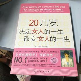 20几岁,决定女人的一生