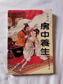 中华古代房中养生精萃