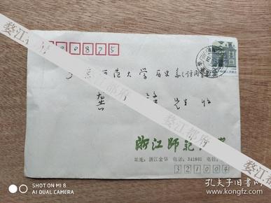 王景荣信札一通二页