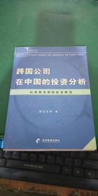 跨国公司在中国的投资分析:以北京为例的实证研究
