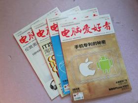 电脑爱好者2012年第14、17、18、19期(4册合售)实物拍图