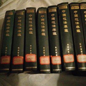 中国经济年鉴<1981年至1993年>
