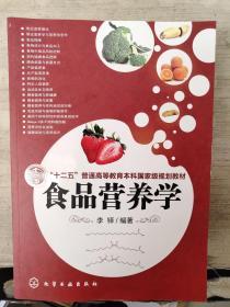 食品营养学(2019.1重印)