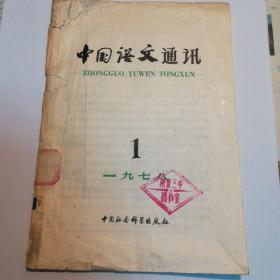 中国语文通讯 创刊号  (期刊)