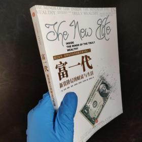 富一代:新贵阶层的财富与生活(包快递)
