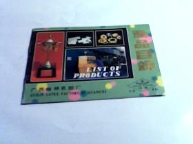 广西桂林乳胶厂产品目录