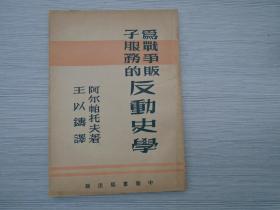 为战争贩子服务的反动史学(32开平装 1本,原版正版老版书,1953年6月2版。详见书影)