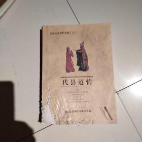 代县文史资料八代县道情