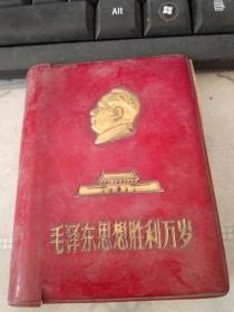 毛泽东思想胜利万岁1969年北京
