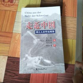 走近中国:瑞士人在华见闻录