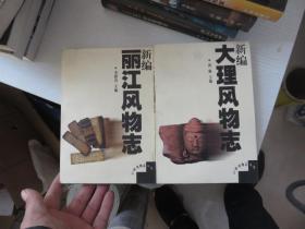 新编丽江风物志、新编大理风物志 2本合售 内有售书章 书脊少有破损