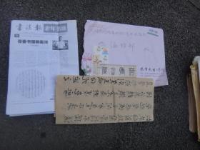 中国书协会员 宝应县书协名誉主席(师从著名书法家言恭达先生)张泽民书法 带封(及相关资料)