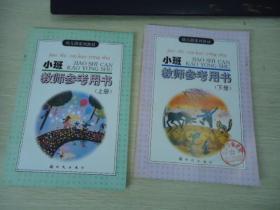 幼儿园系列教材 小班教师参考用书(上下)