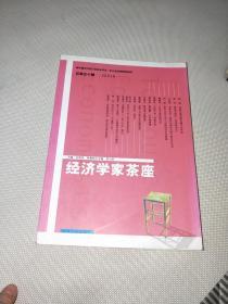 经济学家茶座·第50辑