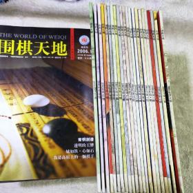 围棋天地2005你 3-24 + 2006年1-24  46本合售