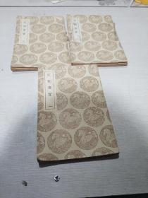 宋朝事实.1-3册,三本合售(中华民国二十五年十二月初版)