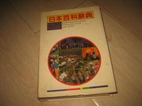 日本百科辞典